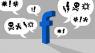 Hver 20. kommentar på Facebook er hadefuld